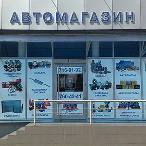 Автомагазины Тарасовского