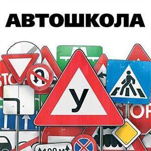 Автошколы Тарасовского