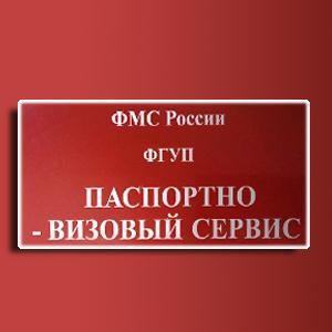 Паспортно-визовые службы Тарасовского