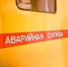 Аварийные службы в Тарасовском