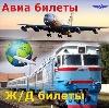 Авиа- и ж/д билеты в Тарасовском