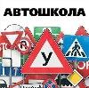 Автошколы в Тарасовском