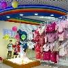 Детские магазины в Тарасовском