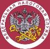 Налоговые инспекции, службы в Тарасовском