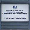 Отделения полиции в Тарасовском