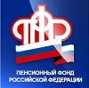 Пенсионные фонды в Тарасовском