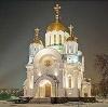 Религиозные учреждения в Тарасовском