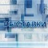 Выставки в Тарасовском