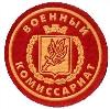 Военкоматы, комиссариаты в Тарасовском